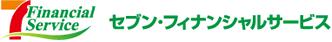 セブン・フィナンシャルサービス